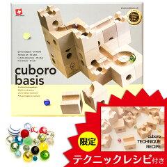 キュボロの立体おもちゃの類似品や代用品も効果ある?