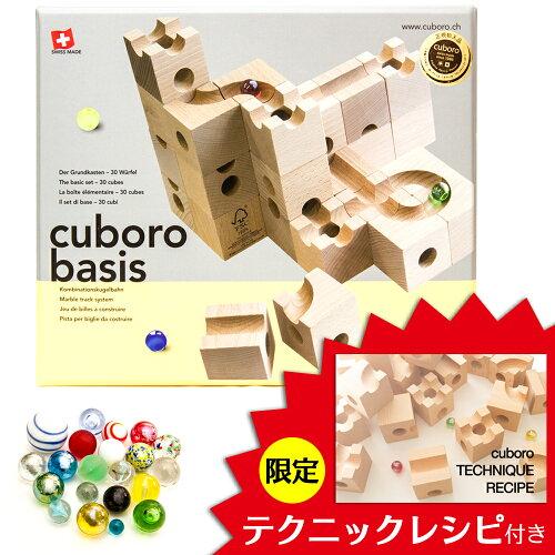 cuboro basis(ベーシス)【「限定テクニックレシピ」と「ビー玉20個」...
