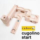 クゴリーノ・スタート「cuboro/cugolino start」【ビー玉20個がオマケ】