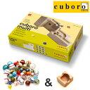 [cuboro/キュボロ社][cuboro正規販売店]【ビー玉20個等、おまけがたくさん!】cuboro キュボロ...