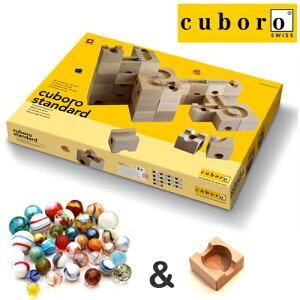 [cuboro/キュボロ社][cuboro正規販売店]【ピタゴラスイッチなおもちゃ!】キュボロスタンダード...