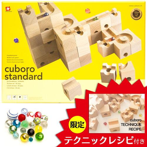 cuboro standard/スタンダード 【「限定テクニックレシピ」と「ビー玉2...