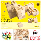 【ご予約】cuboro standard/スタンダード 【「限定テクニックレシピ」と「ビー玉20個」付属!】