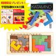 カタミノ / KATAMINO 【送料無料・日本語版 正規輸入品】【おもちゃ 男の子 女の子】