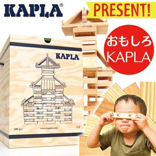 KAPLA280(カプラ280)