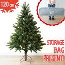 クリスマスツリー 120cm【収納バッグ付き】送料無料【RS