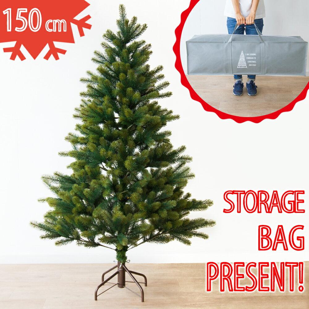 クリスマスツリー 150cm【収納バッグ付き】送料無料【RS GLOBAL TRADE/PLASTIFLOR プラスティフロア】