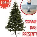クリスマスツリー 195cm【収納バッグ付き】送料無料【RS GLOBALTRADE/PLASTIFLOR】
