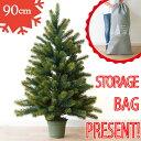 クリスマスツリー 90cm【収納バッグ付き】送料無料【RS GLOBAL TRADE /PLASTIFLOR】