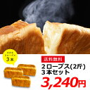 【送料無料】デニッシュ食パン「プレーン」2斤×3本セット!アンデの1番人気デニッシュ