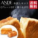 【送料無料】デニッシュ食パン プレーン2斤サイズと1斤サイズ5種のフレーバーから選べる<お試し2本セ...