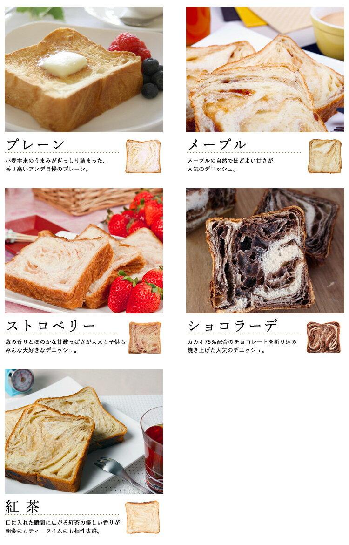 【デニッシュギフトセット:ボックス付き】プレーン1斤1本と、1斤5種から2本選べる<デニッシュ食パン3本セット>