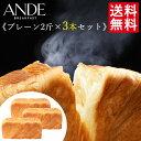 【送料無料】デニッシュ食パン「プレーン」2斤×3本セット!ア...