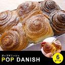 ポップデニッシュ6ピース<デニッシュパン/ちぎりパン/ショコラーデ/キャラメル/プレ