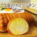 「金のクロワッサン」燻製バターが香る黄金色の究極デニッシュ