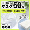 【国産フィルター付き・国内発送】緊急事態 応援セール!安心のFDA認証 PM2.5対応高機能 マスク 50枚 & 日本製フィルターシート50枚