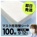 【国内発送】日本製 マスク フィルターシート 100枚セット