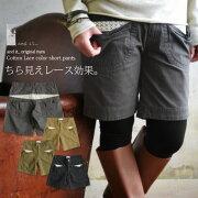 コットン カラーショートパンツ レディース ショート ファッション シンプル ナチュラル