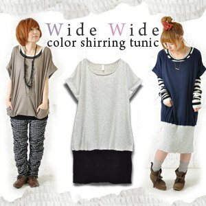 """-BARGAIN-Kawai of the secret. Enjoy the two faces! """"buzz"""" loose tops ☆ color widewideshirlengdormantunic-non-"""