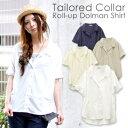 5/27(金)20時~再販SP♪人気のあるシャツにテーラードカラーが登場★首元をすっきり見せてくれ...