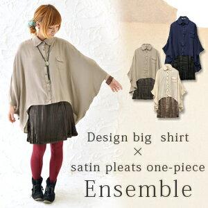 変形BIGシャツ×サテンプリーツワンピアンサンブル(2枚セット)●メール便不可●
