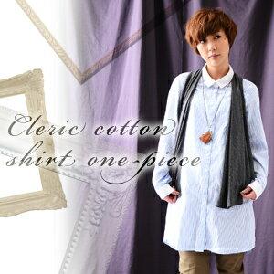 いつものコーデにプラスすれば一気にトレンドスタイルに♪シャツ/Aライン/クレリック/コットン/ワンピ/クレリックコットンシャツワンピース