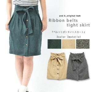 水トク!/衣装/トレンドのタイトスカートは穿くだけでオシャレに!リボンベルトをコーデのアク...
