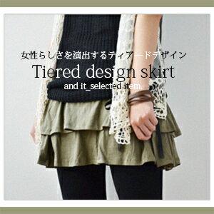 広がりすぎず大人っぽいシルエット。上品な甘さを演出してくれる2段ティアードのスカートが届き...