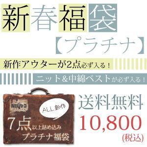 1月1日(金)0時〜販売開始!!●送料無料●同梱不可●新春詰め込み福袋[プラチナ]