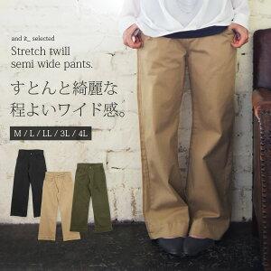 ストレッチツイルセミワイドパンツ レディース ボトムス ストレッチ カジュアル セミワイドパンツ ファッション ブラック ベージュ