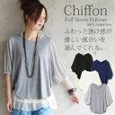 Tシャツ 【and it_】シフォンパフスリーブプルオーバー...