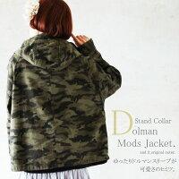 【andit_】スタンドカラードルマンモッズジャケット