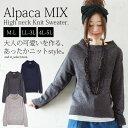 アルパカ混ハイネックニットセーター【M-L】【LL-3L】【...