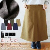 【andit_】あったか裏フリースストレッチツイルロングスカート