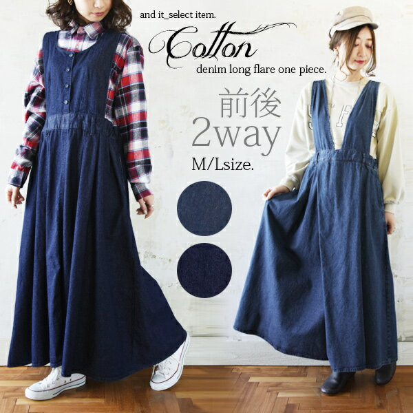 レディースファッション, ワンピース 2wayML 8 2way