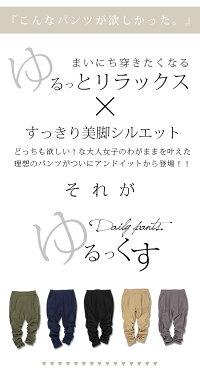 【andit_】ゆるっくすデイリーパンツ