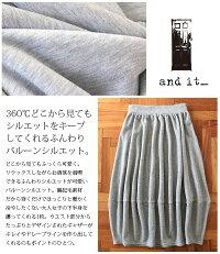 【andit_】あったか裏起毛ふんわりバルーンスカート