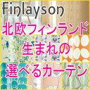 【ポイント10倍】送料無料 【イージーオーダーカーテン レースカーテン...