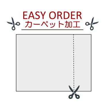 カーペット加工、カットロック、オーバーロック加工 お部屋に合わせてカーペット加工承ります N01 【】