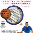 トレーニングおすすめ2点セットAir Dribbleエアドリブル 改良版 + ドリブルゴーグルAD10004バスケット...