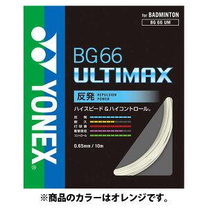 Yonex(ヨネックス) BG66ア...