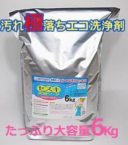 セスキ炭酸ソーダ6Kg 重曹より10倍強い洗浄力で皮脂や血液汚れ・油汚れに強いエコ洗剤(粉末洗濯...