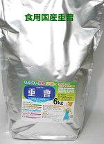 重曹(ナチュラルベーキングソーダ)大容量食用グレード天然100%6Kg