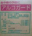 アルコール除菌剤 アルコガード10L(食品添加物)コック付き 国産アルコール濃度64vol% 2