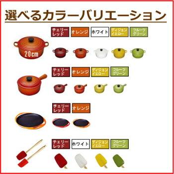 ルクルーゼ(lecreuset)お鍋とグリルのセット♪カラーバリエーション