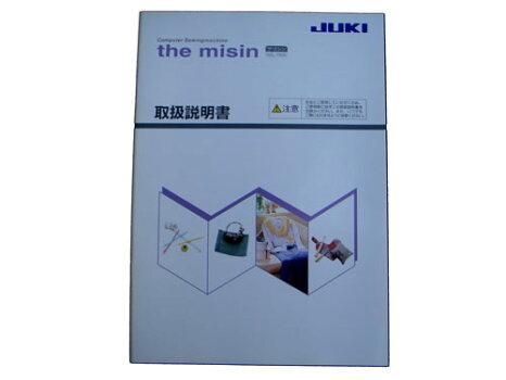 JUKIコンピュータミシン(HZL-7800)用取扱説明書【ヤマト・メール便での発送OK】