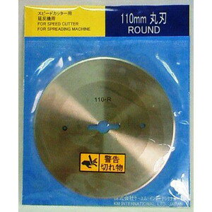 Speed cutter spare blade KM (round blade / 110 mm diameter)