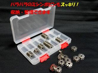 ミシンボビン storage and organize a convenient 'bobbin BOX (for 56 months)
