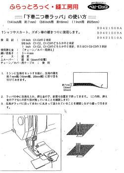 ふらっとろっく・縫工房用下巻二つ巻ラッパ【ヤマト・メール便での発送OK】