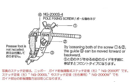 ニッポーガイド前後調整式ステッチ定規(右):NG-2000G【ヤマト・メール便での発送OK】